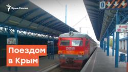 Поездом в Крым   Радио Крым.Реалии