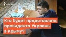 Кто будет представлять президента Украины в Крыму? | Радио Крым.Реалии