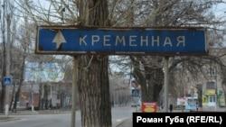 Вказівник в місті Рубіжне