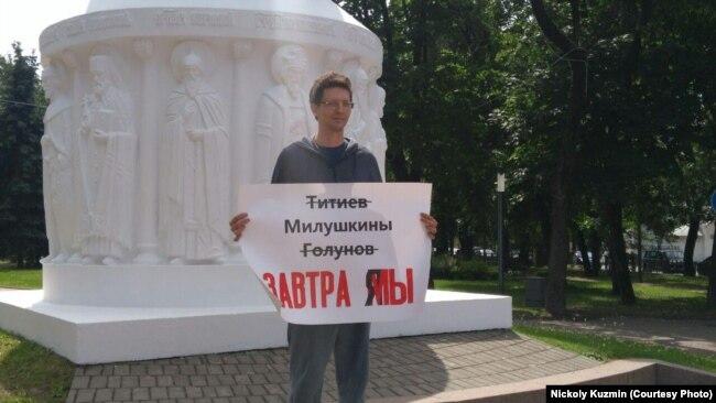 Пикет в поддержку Милушкиных в Пскове, 12 июня 2019