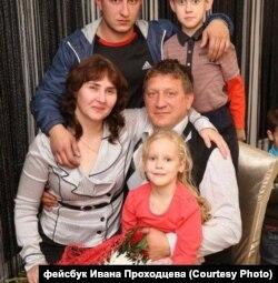 Иван Проходцев с семьей