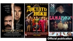 Чет элдик «Токтордун согушу», «Бычак алуу» жана атамекендик «Бажарики 3» фильмдеринин постерлери.