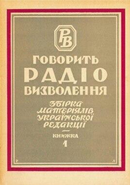 Обкладинка видання 1956 року Української редакції Радіо Визволення