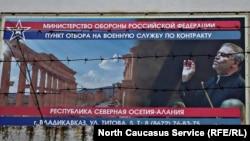 Баннер во Владикавказе