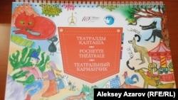 Изданная в Алматы книга русских сказок «Театральный карманчик» на трёх языках. 3 апреля 2015 года.