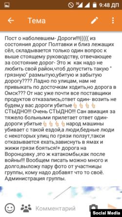 """Пост Екатерины Прец в социальной сети """"Одноклассники"""""""