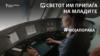Моја Порака - Зорица Петрова - Машиновозачка