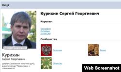 Депутат Сергей Курихин. Скриншот сайта http://lizagubernii.ru/