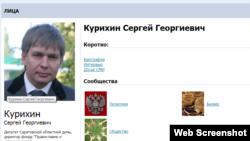 Саратовский депутат Сергей Курихин