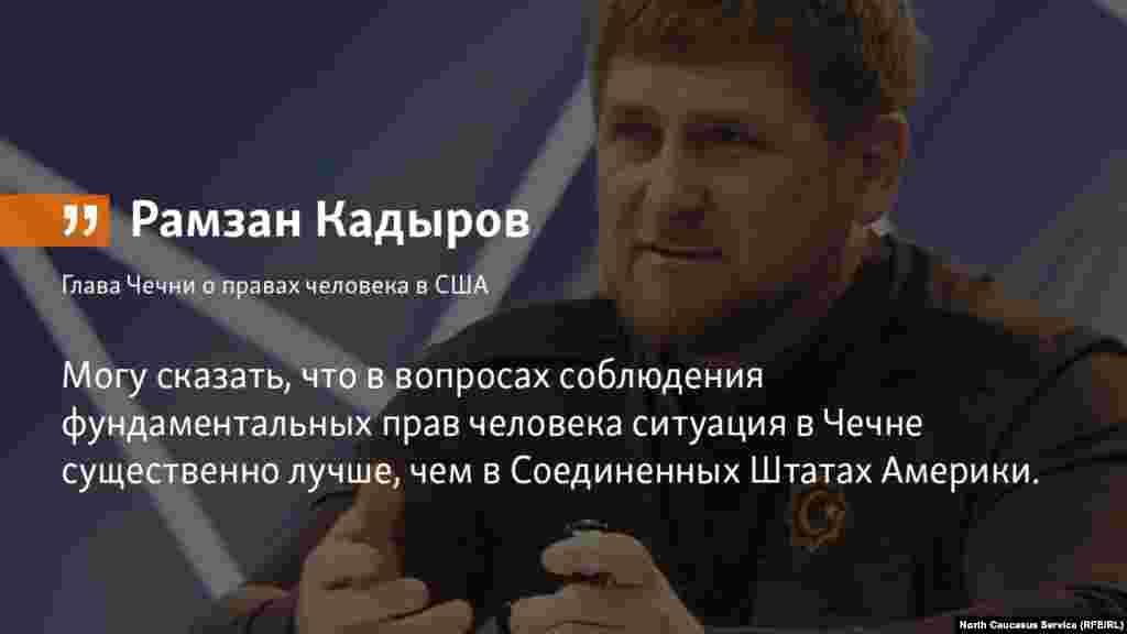 23.04.2018 //Глава Чечни о правах человека в США.