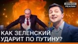 Як Зеленський вдарить по Путіну?