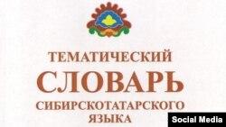 Гөлзифа Бакыева төзегән сүзлек тышлыгы