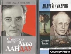 Книги Геннадия Горелика о Ландау и Сахарове