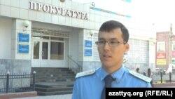 Амир Абильмажинов, помощник прокурора Северо-Казахстанской области.