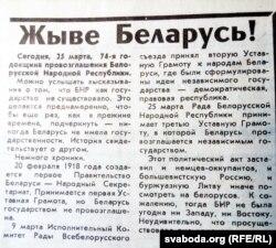 «Советская Белоруссия», 1992