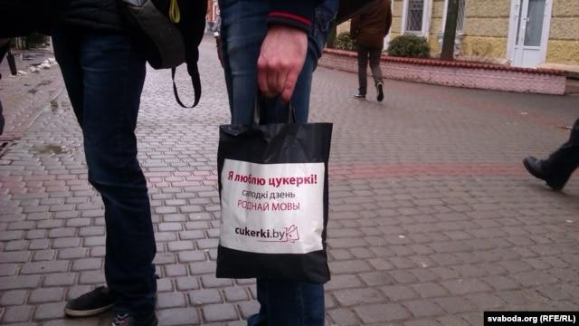 Торбы з цукеркамі для тых, хто згадае беларускае слова.