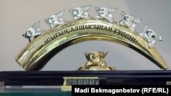 Сувенир, выпущенный компанией, принадлежащей супружеской чете - Бахаргуль Толеген и Мурату Ахимбекову. Алматы, 21 мая 2013 года.