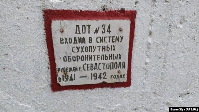 Старенькая, еще советская табличка подкрашена к 9 мая