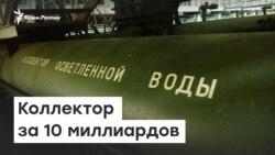 10 миллиардов на 17 километров. Коллектор в Симферополе | Доброе утро, Крым