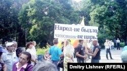 Митинг в Чебоксарах