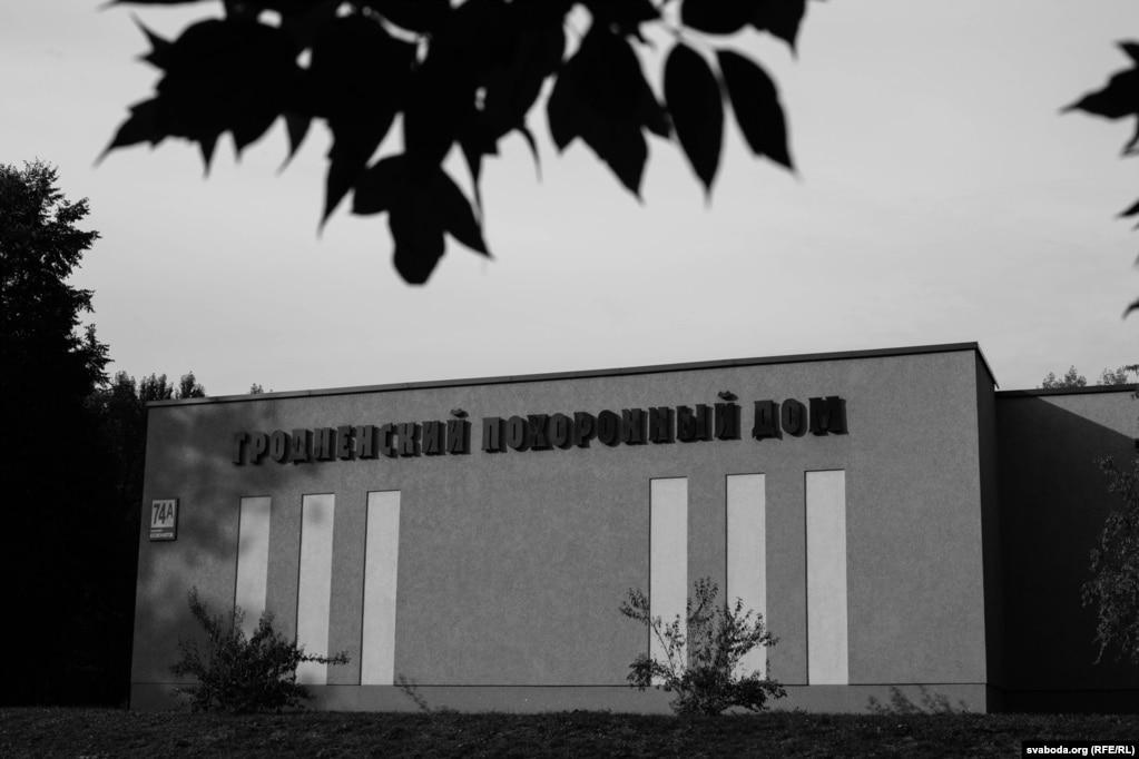 Горадзенскі пахавальны дом, архіўнае фота