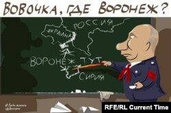 Путиннің карикатурасы.
