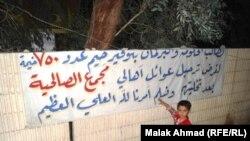 لافتة لمحتجين من سكان مجمع الصالحية