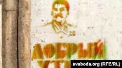 Сталін на Кедравай вуліцы вітае магілёўцаў «Добрым утром»