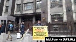 Одиночный пикет у Госдумы РФ 20 октября. Архивное фото