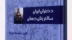 «دختران ایران، سالار زنان جهان»
