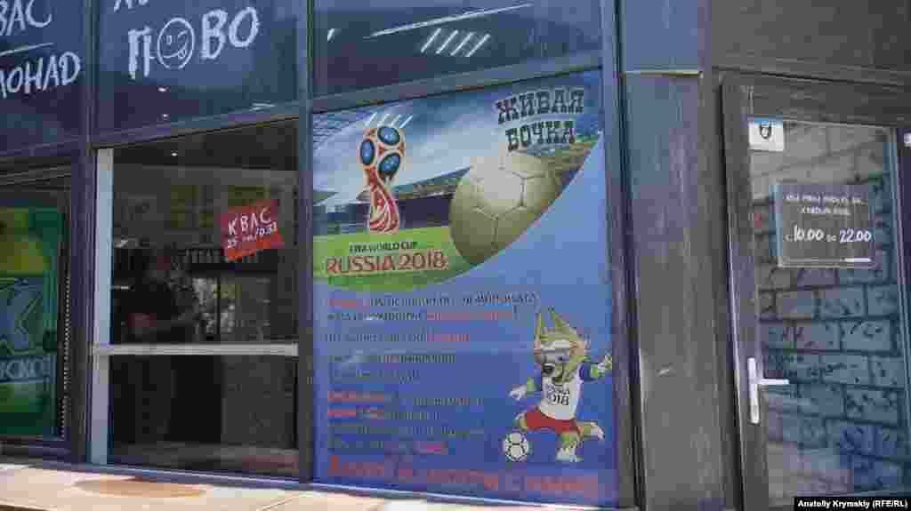 Ще один хмільний бренд у Сімферополі робив ставку на завзятих уболівальників