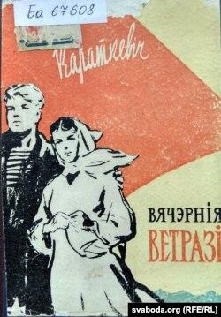 Вокладка Рыгора Клікушына да кнігі «Вячэрнія ветразі» Караткевічу не спадабалася