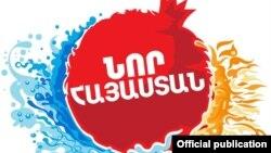 Логотип «Телемарафона-2018» Всеармянского фонда «Айастан»