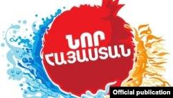 «Հայաստան» համահայկական հիմնադրամի «Հեռուստամարաթոն-2018»-ի լոգոն