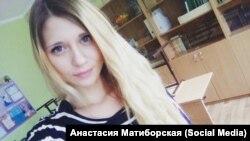 Анастасия Матиборская