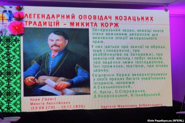 Презентація Музею Микити Коржа, Дніпро, 7 червня 2019 року