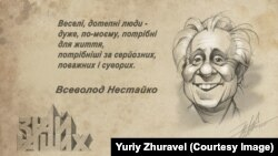 Портрет Всеволода Нестайка авторства українського музиканта і карикатуриста Юрія Журавля