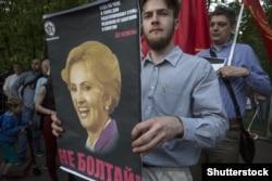 """Митинг против пакета законов """"Яровой – Озерова"""" в Москве, август 2016 года"""