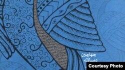 در چهارمين دور برگزاری دو سالانه نقاشی جهان اسلام، در بخش داخلی ۱۱۸۱ اثر پذيرفته شده است.