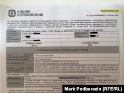 """Страховка Кокориной от коронавируса в """"Альфа-Банке"""""""