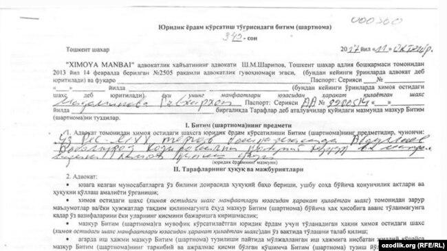 Копия договора об оказании юридической помощи, подписанный матерью Бобомурода Абдуллаева и адвокатом.