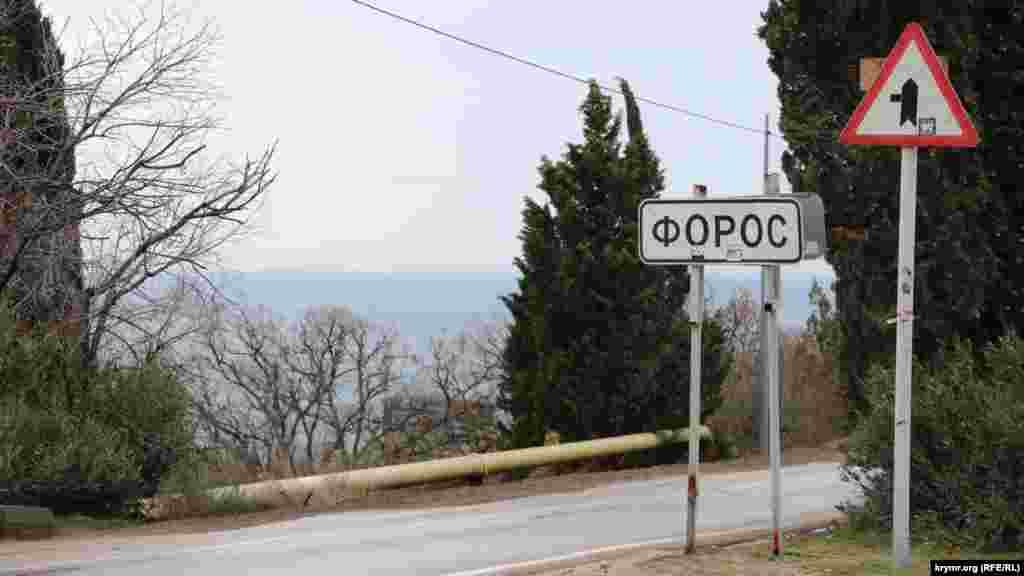 Знак на в'їзді у селище