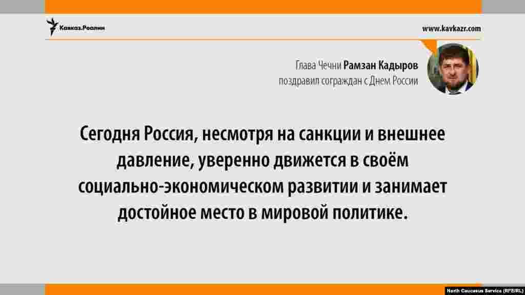 13.06.2017 //Глава Чечни Рамзан Кадыров поздравил сограждан с Днем России.