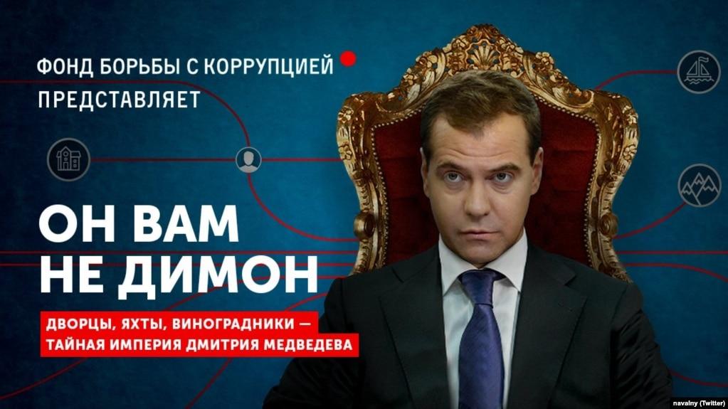 Почему Медведев не подаёт в суд на Навального, чтобы защитить своё честное имя?..
