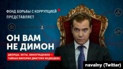 Фрагмент из публикации расследования Фонда борьбы с коррупцией (ФБК) под руководством российского оппозиционного активиста Алексея Навального.