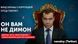Russia – Медведев
