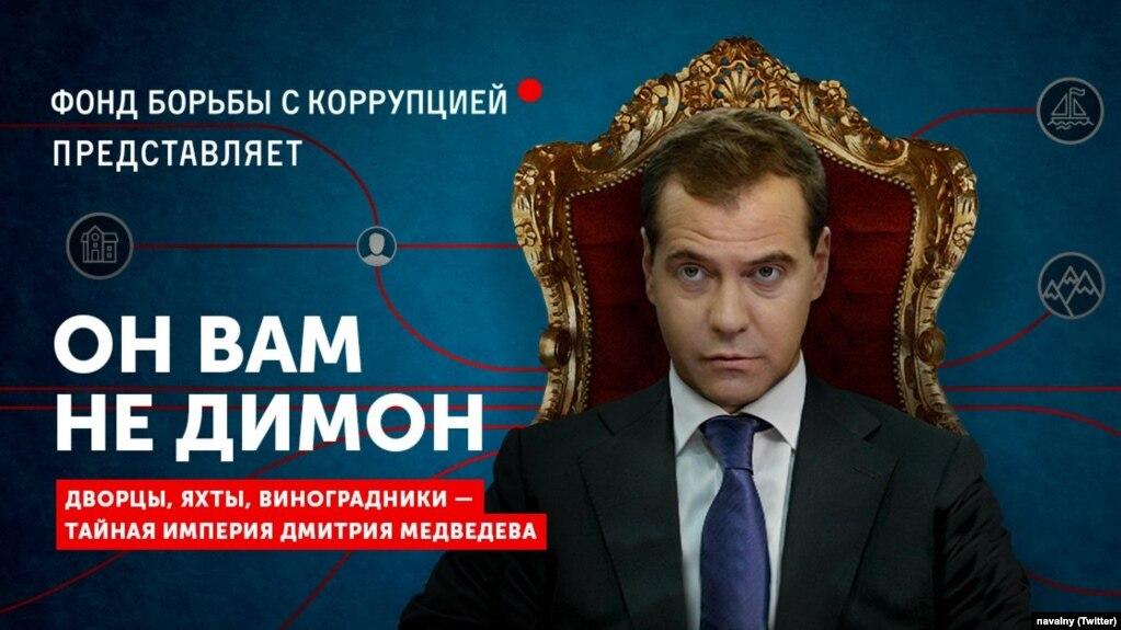 ФСБ грудью стало на защиту путинской прокладки: информация о коррупции Дмитрия Медведева только для служебного пользования