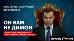 """Кадр фильма-расследования """"Он вам не Димон"""", созданного Фондом борьбы с коррупцией, который возглавляет оппозиционер Алексей Навальный."""