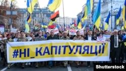 Акция «Нет капитуляции» на улице Крещатик в Киеве в День Защитника Украины 14 октября 2019г.