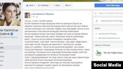 Лола Каримов-Тилляеванинг Facebook саҳифасидан